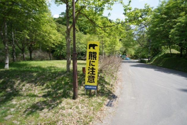 白岩森林公園の熊に注意