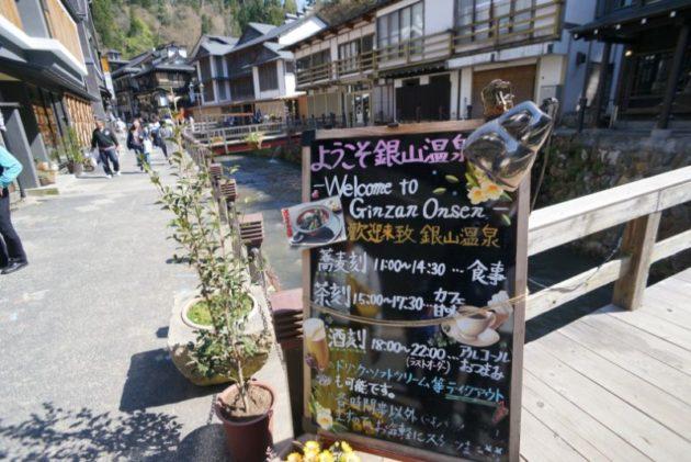 銀山温泉の看板