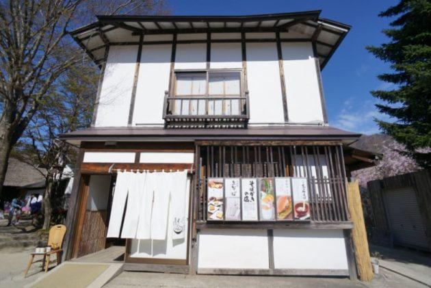 大内宿の蕎麦屋三澤屋の外観