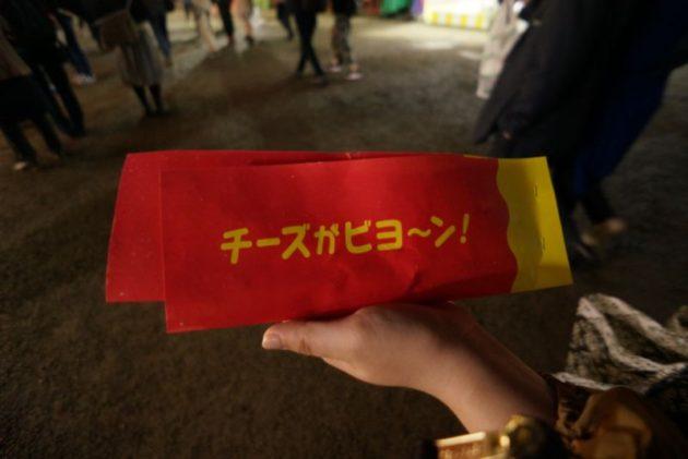 弘前桜まつり2019のチーズドッグの袋
