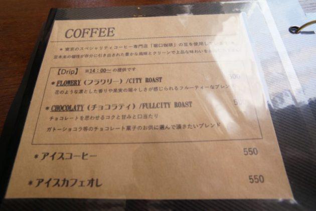 cafe kieloのメニュー2