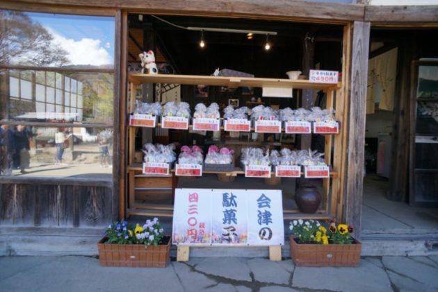 大内宿の会津の駄菓子もあるよ