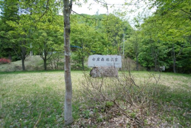 白岩森林公園の看板