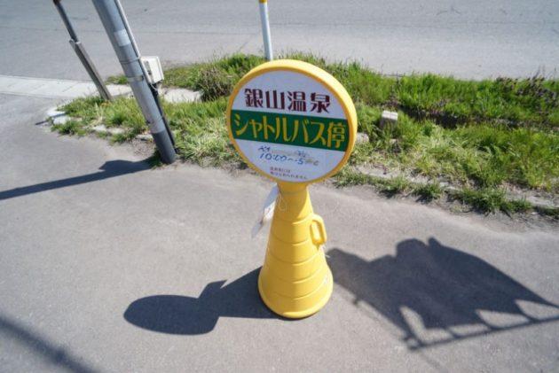 銀山温泉のシャトルバスのバス停