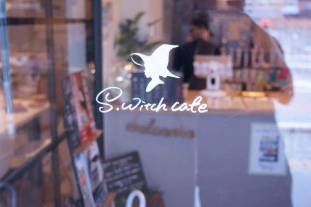 S.witch cafeの外観