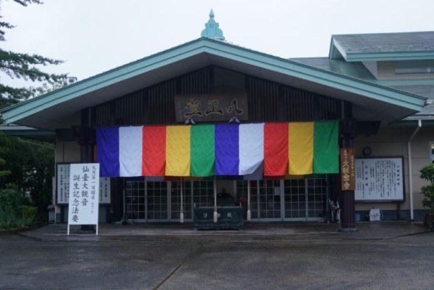 大観密寺・仙台大観音の本堂