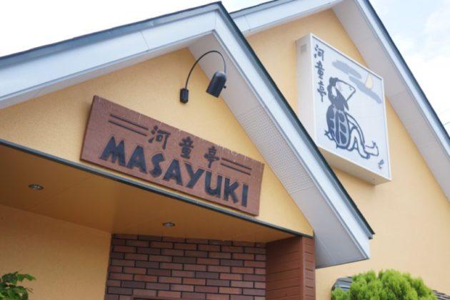 河童亭MASAYUKIの外観