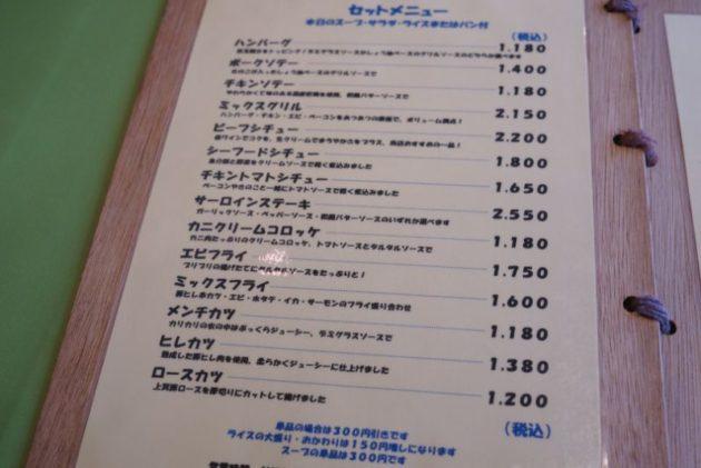 河童亭MASAYUKIのメニュー1