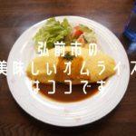 弘前市の美味しいオムライスが食べられるお店