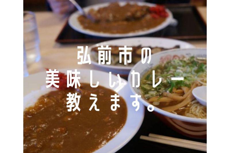 地元民が選ぶ青森県弘前市の美味しいカレーが食べられるお店はココ!