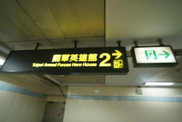 九份のバス乗り場はMRT西門駅の2番出口を出て直進