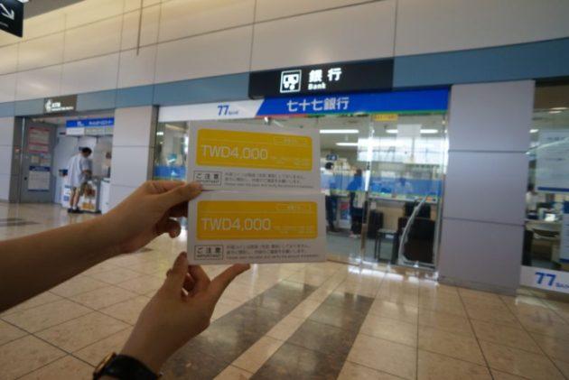 仙台空港で円を元にチェンジしました