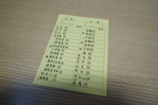 金峰魯肉飯のメニュー表書いて渡します