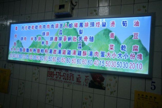 金峰魯肉飯のメニューはお店の壁の電光掲示板にも書いてますよ