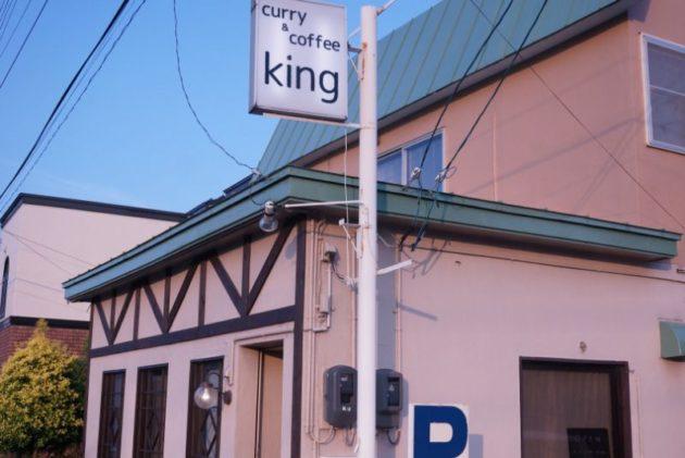 カレーとコーヒー Kingの外観