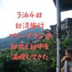 台湾旅行アイキャッチ