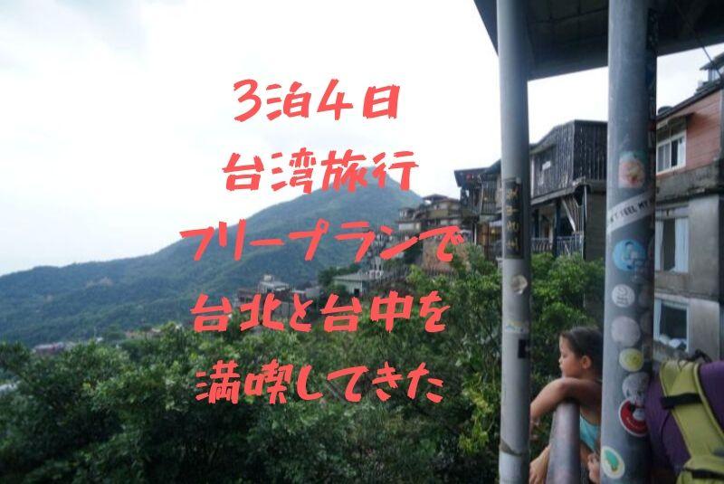3泊4日のフリープランのツアーで台湾旅行へ。回った場所などを紹介します