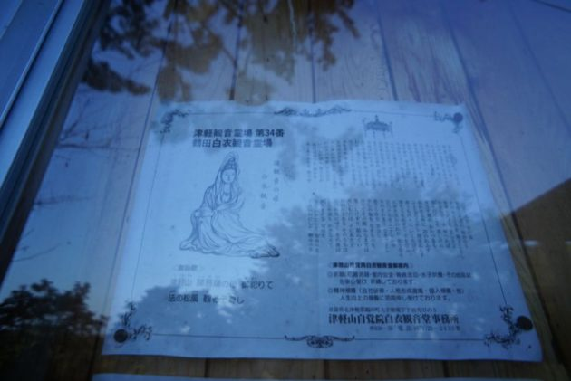 自覚院 白衣観音堂は津軽観音霊場34番です