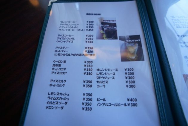 コーヒー&レストラン ポルシェのメニュー2