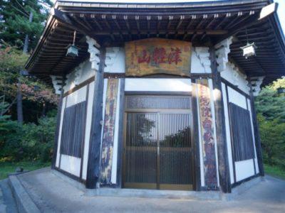 自覚院 白衣観音堂の1980年開山の津軽山の扁額
