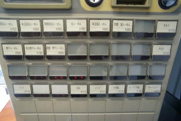 麺処 駒繋の券売機