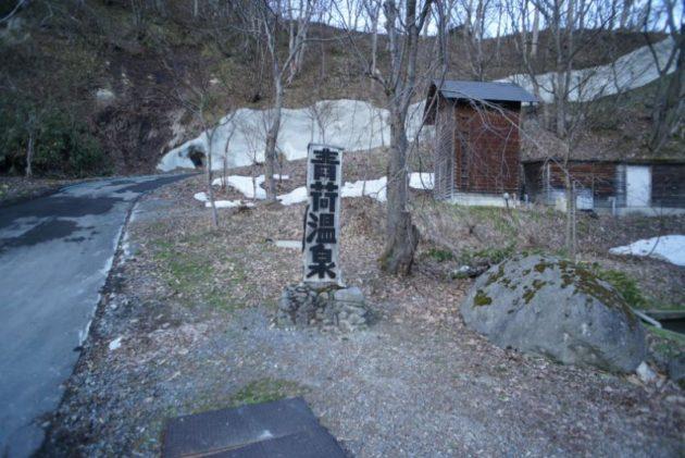 青荷温泉の入り口