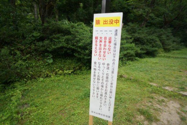 岩木山神社の猿に注意の看板