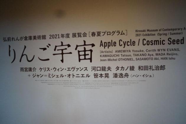 弘前れんが倉庫美術館の展覧会りんご宇宙