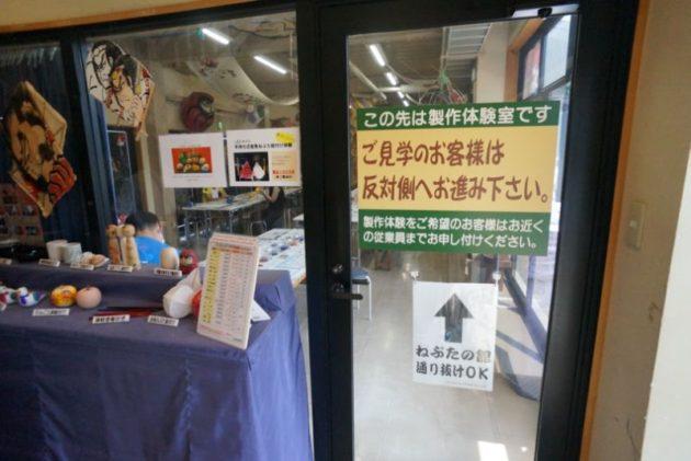 津軽藩ねぷた村ではねぷたの絵付け体験ができます