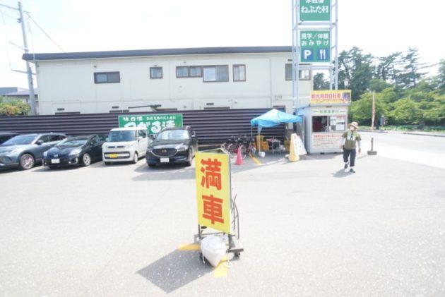 津軽藩ねぷた村の入り口