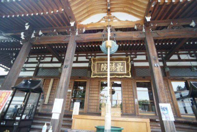 金剛山最勝院の本堂の鐘