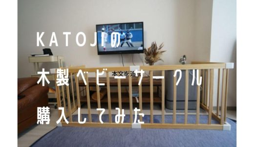 KATOJI木製ベビーサークルは工具不要で設置も簡単なのにロープライス
