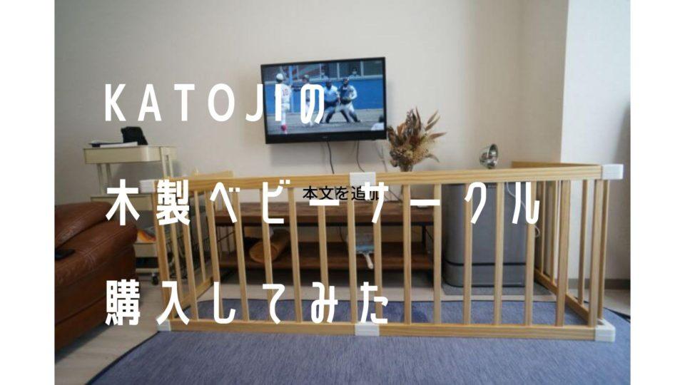KATOJI木製ベビーサークルアイキャッチ